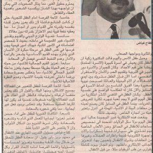 In the Media (58)